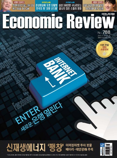 Economic Review 788호 (주간)