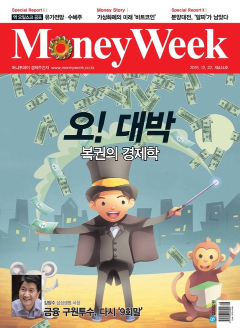 Money Week 414호 (주간)