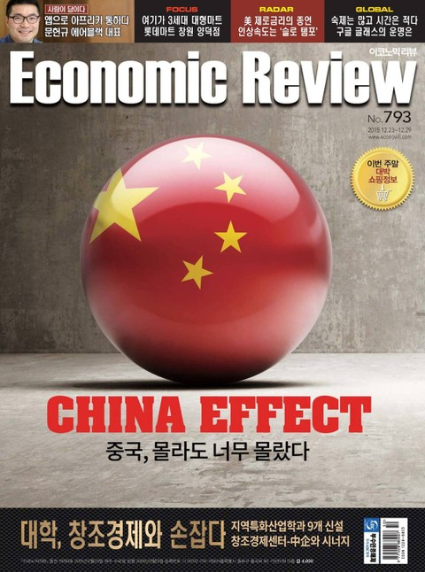 Economic Review 793호 (주간)