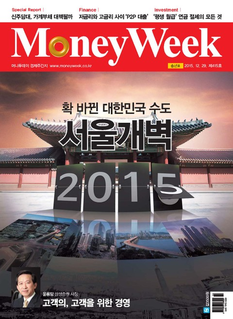 Money Week 415호 (주간)