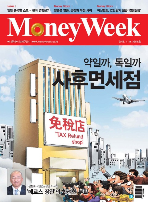 Money Week 418호 (주간)