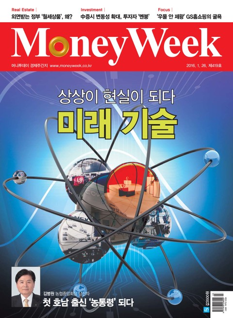 Money Week 419호 (주간)