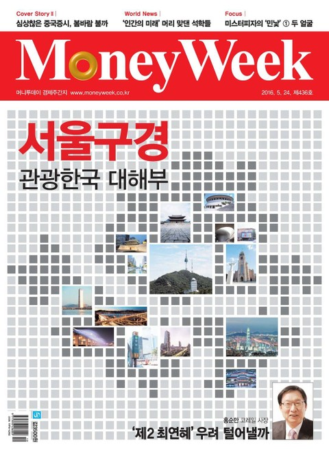 Money Week 436호 (주간)