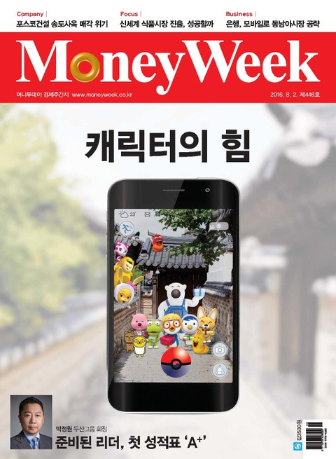 Money Week 446호 (주간)