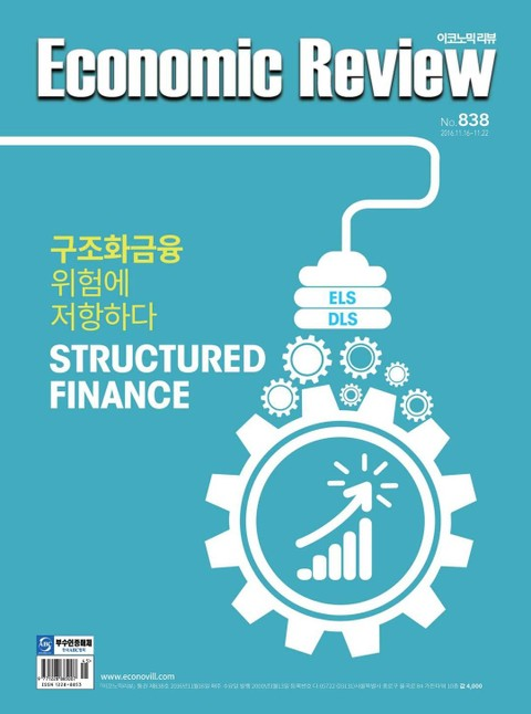 Economic Review 838호 (주간)