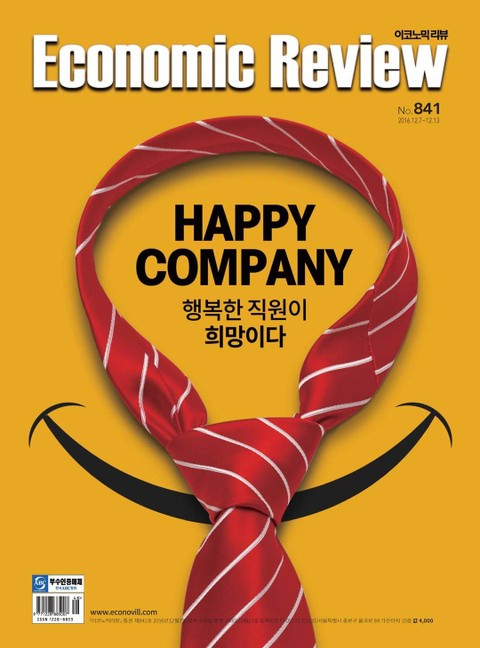 Economic Review 841호 (주간)