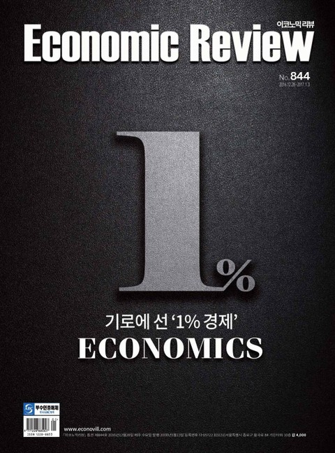 Economic Review 844호 (주간)