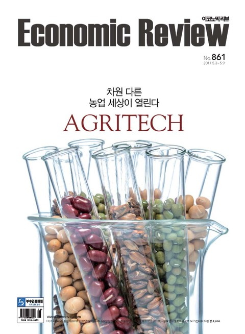 ECONOMIC Review 861호 (주간)