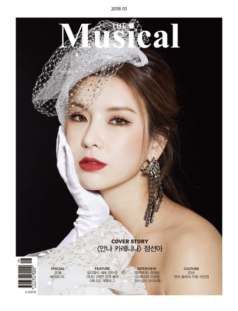 THE MUSICAL 2018년 1월호 (월간)