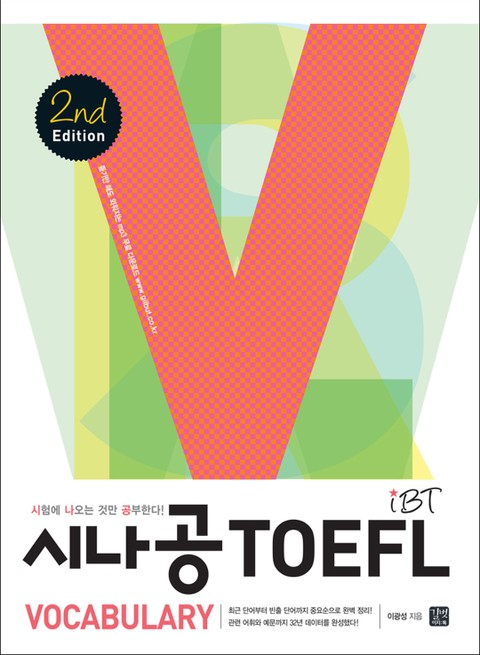 시나공 iBT TOEFL VOCABULARY 2nd Edition