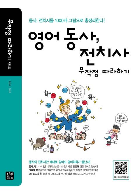 전치사 책