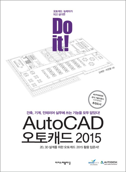 Do it! AutoCAD 오토캐드 2015