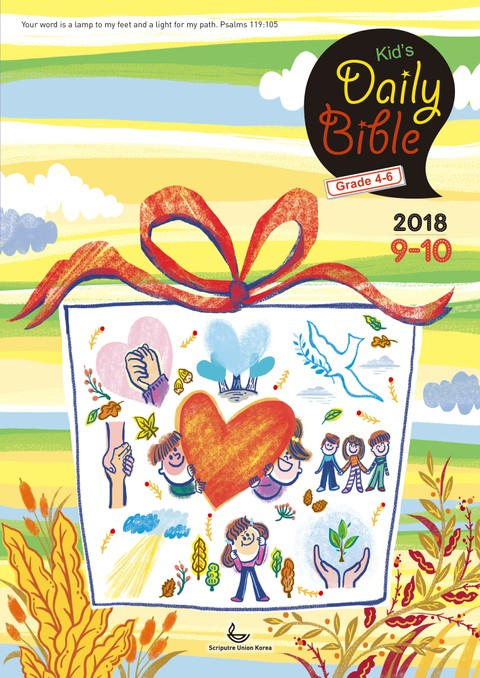 Kid's Daily Bible [Grade 4-6] 2018년 9-10월호