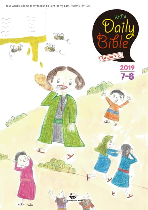 Kid's Daily Bible [Grade 1-3]  2019년 7-8월호