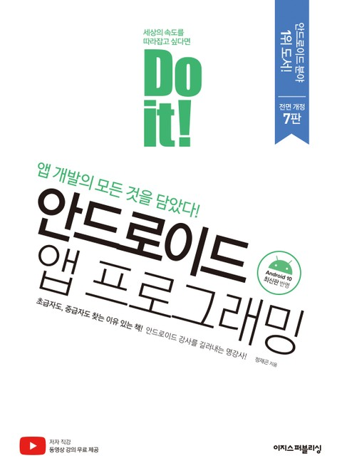 do it 안드로이드 앱 프로그래밍 4 판 pdf