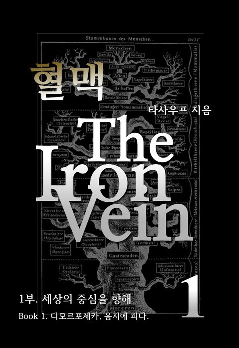 혈맥 The Iron Vein - 1부 1권