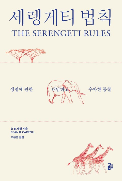 세렝게티 법칙 THE SERENGETI RULES