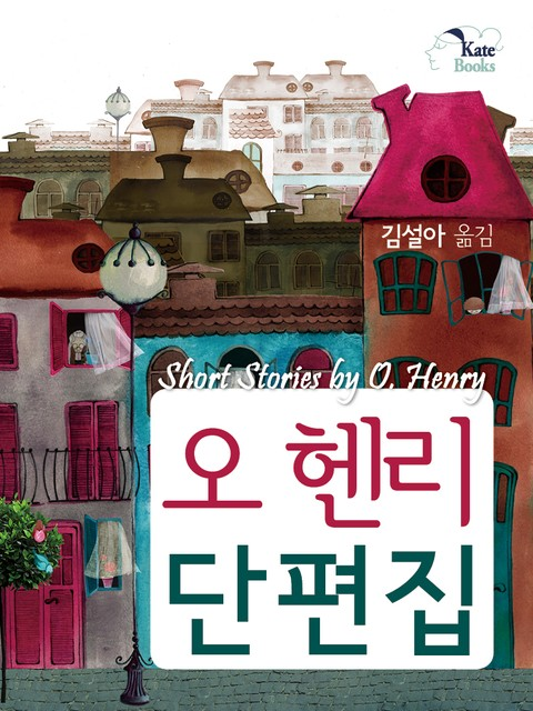 오 헨리 단편집(Short Stories by O. Henry)