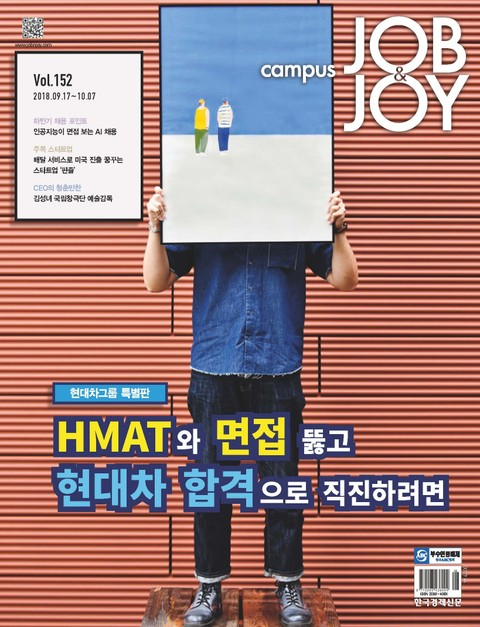 월간 CAMPUS Job & Joy 152호