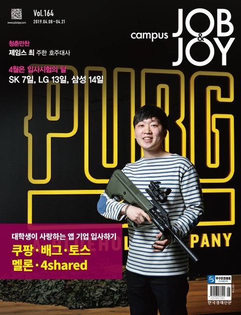 월간 CAMPUS Job & Joy 164호