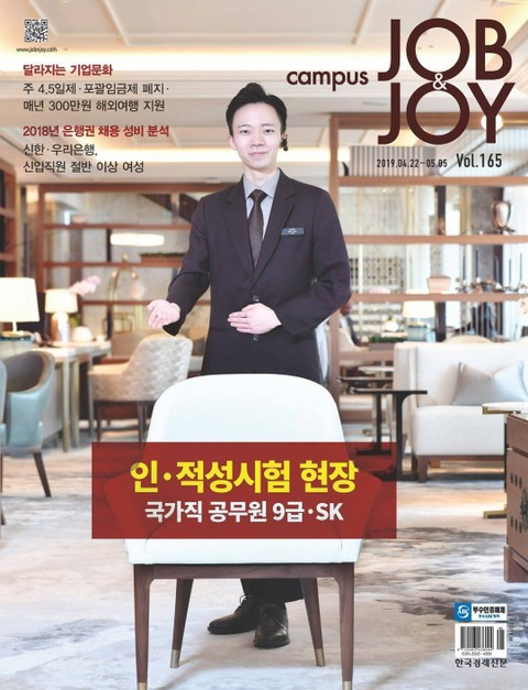 월간 CAMPUS Job & Joy 165호