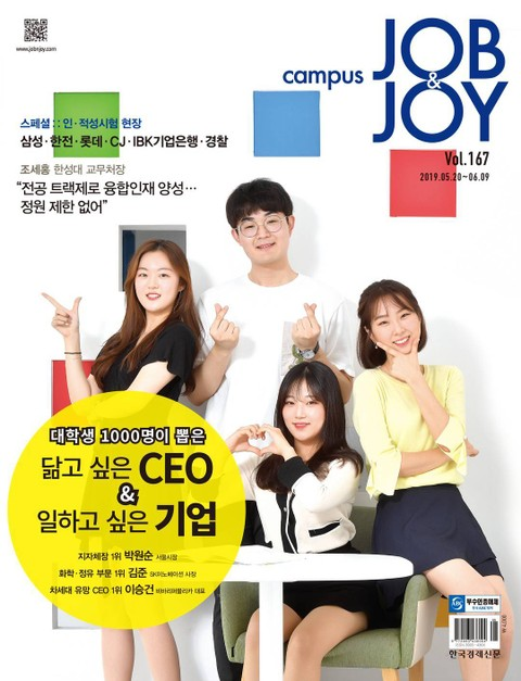 월간 CAMPUS Job & Joy 167호