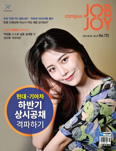 월간 CAMPUS Job & Joy 173호