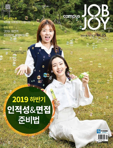 월간 CAMPUS Job & Joy 175호