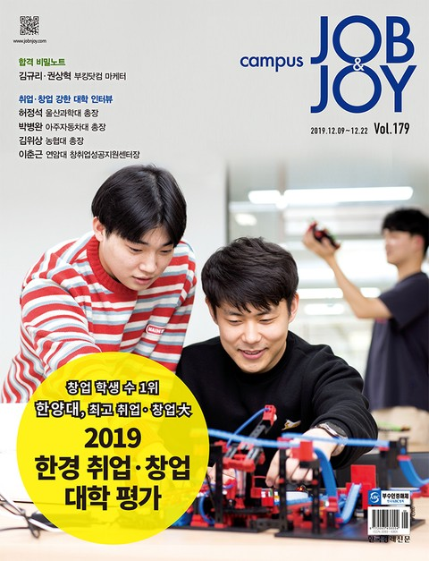 월간 CAMPUS Job & Joy 179호