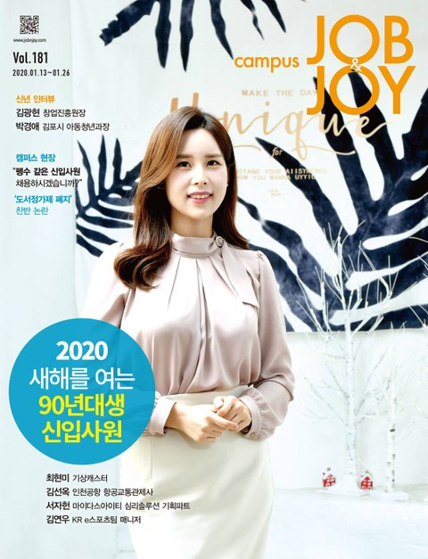 월간 CAMPUS Job & Joy 181호
