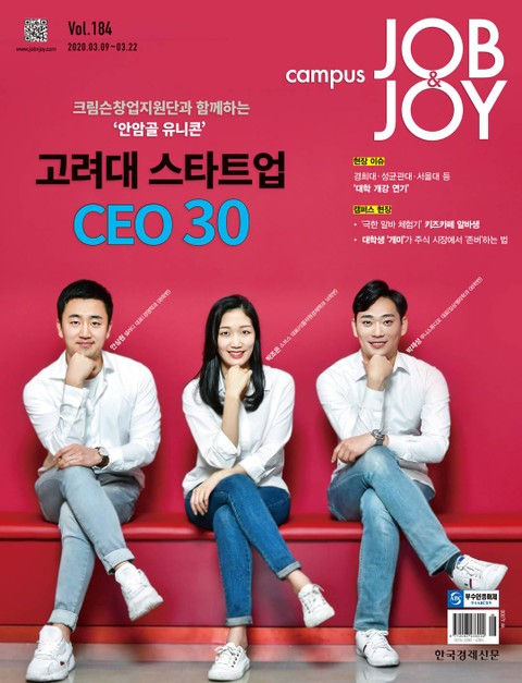 월간 CAMPUS Job & Joy 184호