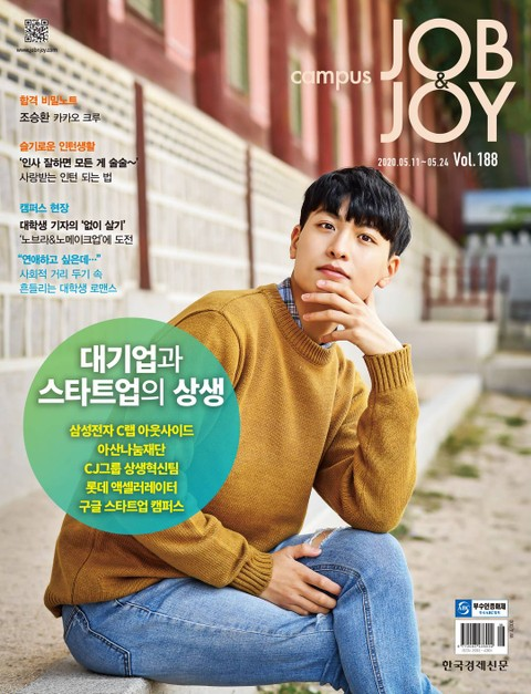 월간 CAMPUS Job & Joy 188호