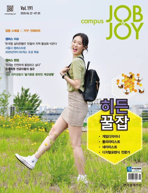 월간 CAMPUS Job & Joy 191호